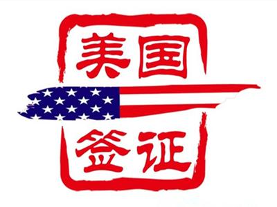 丁丁美国签证网,受理美国各类型签证加急服务!